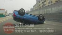 中国交通事故20190406:每天最新的车祸实例,助你提高安全意识