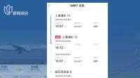 浦东机场:因引擎故障  美联航一架波音飞机起飞后返航