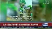 武汉:面塑艺人创作出3D《清明上河图》耗时两年多