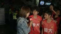 广州天河体育中心场外  现场采访球迷