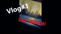 瞎子老八:Vlog#1:我回来更视频了,不要打我!
