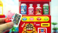 罗伊的语音贩卖机玩具 佩奇买饮料意外中大奖得到智能手机