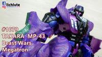 狂人級的玩具 MP43 野獸戰爭 恐龍王  胡服騎射的變形金剛分享時間1079集
