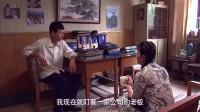 正阳门下程建军把晓丽约到办公室,俩人商量事情,她感觉有风险