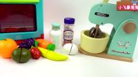 儿童趣味食玩 学习水果和蔬菜与打蛋搅拌器制作蛋糕玩具