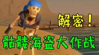 【逍遥小枫】我竟然在解密游戏里通关了? | 骷髅海盗大作战 #2