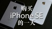 【TESTV值不值得买】购买iPhoneSE那娱乐的一天