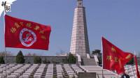 山东栖霞:600多名师生祭扫烈士陵园