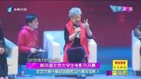 第26届北京大学生电影节开幕  老艺术家分享经验鼓励当代青年电影人