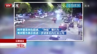 江苏常州:马路上高速行车  撞飞电动车驾驶人