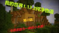 瞎子老八:Minecraft我的世界1.13.2纯净生存物语#1悬崖峭壁上的小房子!
