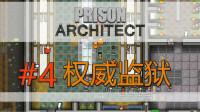 监狱建筑师 第4章 让人开心并害怕的监狱  打消越狱的念头吧 铃鑫解说