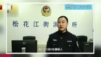 黑龙江哈尔滨:商贩卖空壳松子  你买的未必是尝的