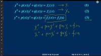 2020考研数学基础课第二十五次课第一部分,线性微分方程解的结构的进一步和例题