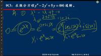 2020考研数学基础课第二十五次课第二部分,二阶常系数线性齐次微分方程