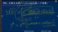 2020考研数学基础课第二十五次课第三部分,二阶常系数非齐次线性微分方程