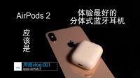 【周维vlog 001】AirPods 2 可能仍旧是最好的分体式蓝牙耳机