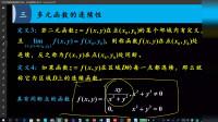 2020考研数学基础课第二十七次课,二元函数的计算和连续性