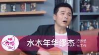 中秀榜25期:水木年华缪杰-把梦想当工作