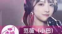 中秀榜24期:范薇-未毕业,即就业