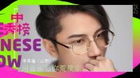 中秀榜23期:李昊瀚(山野)——用音乐与你荒度余生