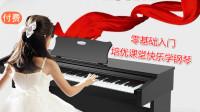 零基础演奏钢琴名曲39 认识拍子 四二拍子 名师微课