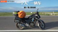 即刻旅行【第二季】17集 自驾摩旅美丽的青海湖,看我一个人的旅行。
