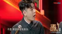 """欢乐喜剧人:张云雷杨九郎和烧饼与""""挑拨离间""""的人正面扛!"""