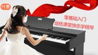 零基础演奏钢琴名曲40《强弱》示范陪练 名师微课