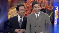 冯巩牛群 黄金搭档经典作品《坐享其成》 非常逗人