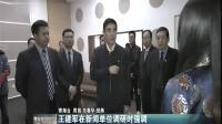王建军在新闻单位调研时强调 讲好青海故事 传播最美声音