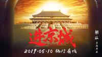 胡玫新作《进京城》定档5月10日,马伊琍富大龙惊艳亮相
