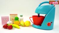 趣味厨房食玩 牛奶鸡蛋水果蔬菜打蛋机DIY水果蛋糕