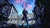 老纯《鬼泣5:恶魔猎人》夺命剪刀手【幽灵】EP3