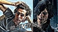 老纯《鬼泣5:恶魔猎人》帅气V登场:搔的一批 EP4