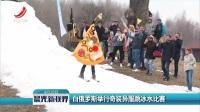 白俄罗斯举行奇装异服跳冰水比赛