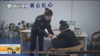 92岁高龄老人迷路,热心市民带着她来报警,还好老人记得家人电话