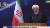 """美宣布伊朗伊斯兰革命卫队为""""恐怖组织"""":哈梅内伊——美做法将""""一无所获"""""""