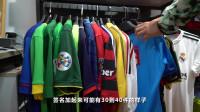 职业球队新闻官 十年收藏上千件球衣