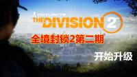 【舅子】全境封锁2第2期:开始升级