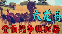【逍遥小枫】秒天秒地,龙舟与万神之王宙斯! | 全面战争模拟器:正式版#3