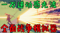 【逍遥小枫】强无敌,一万道动感光波加持的国王! | 全面战争模拟器:正式版#4