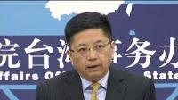 国台办新闻发布会 马晓光:倒行逆施 注定是孤家寡人