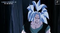 【龙珠阿沙隆】七龙珠AF梦盈版第二季第15集番外篇【贝吉特与翟寇】