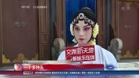 尹正挑战京剧名伶 详解戏中妆容