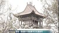 青海·贵德第十四届黄河文化旅游节将于4月16日开幕