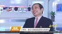 丁荣军:建设交通强国是我们的使命