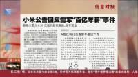 """小米公告回应雷军""""百亿年薪""""事件"""