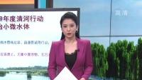 北京启动2019年度清河行动  重点整治小微水体