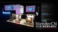 blenderCN-建筑效果制作23-展览展示实例E-整体调节